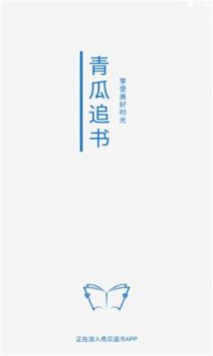 青瓜追书app