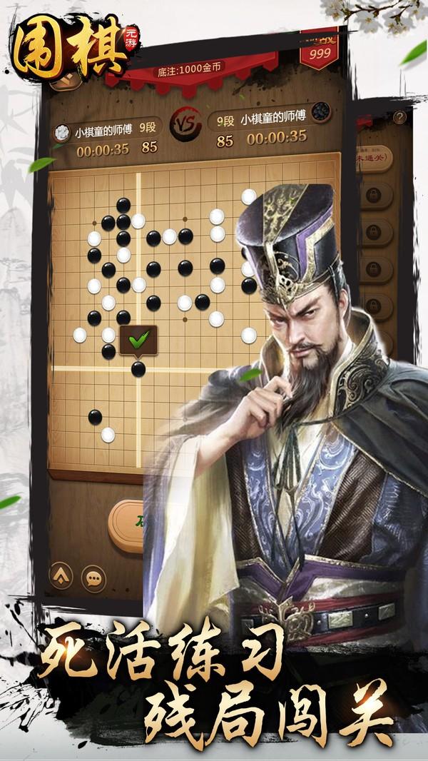 元游围棋截图3