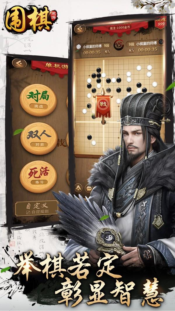 元游围棋截图2