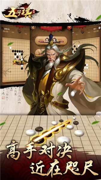 元游五子棋截图2