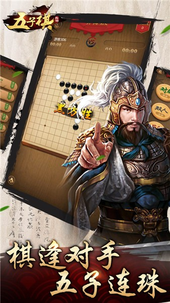 元游五子棋截图1