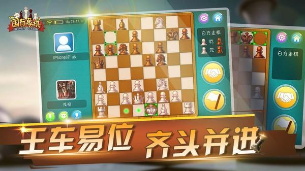 宽立国际象棋截图3