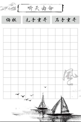 人工智能五子棋截图1