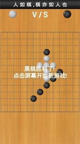 畅乐五子棋截图2