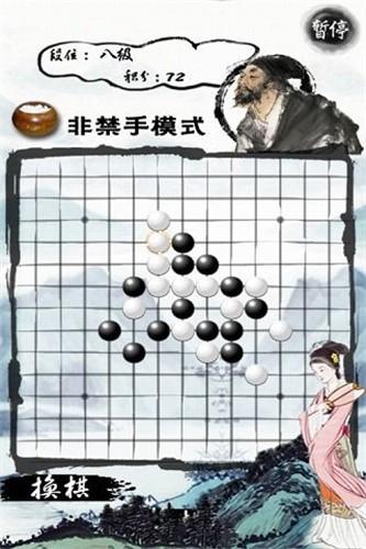 3D五子棋大师截图1