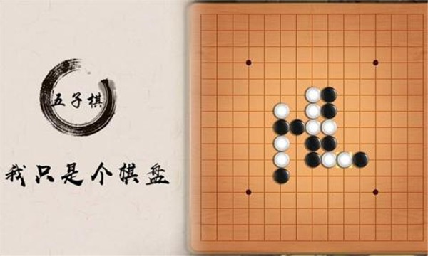 五子棋盘截图1
