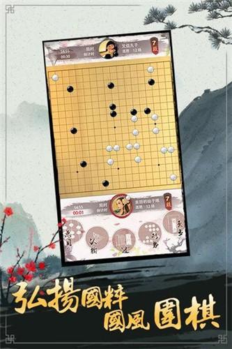 天才围棋截图1