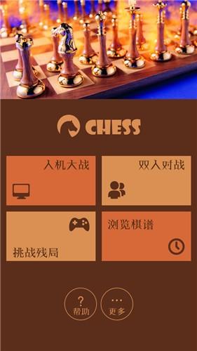 航讯国际象棋手机版截图0