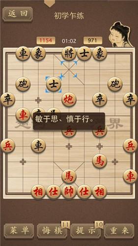 精品中国象棋截图3