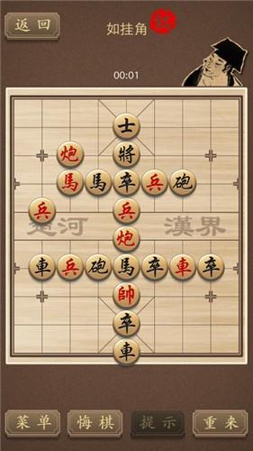 精品中国象棋截图1