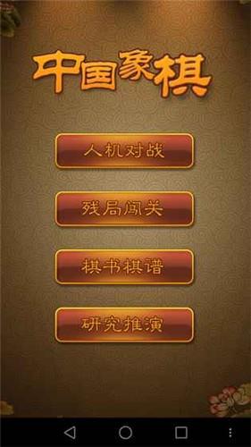航讯中国象棋截图2