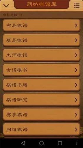 航讯中国象棋截图0