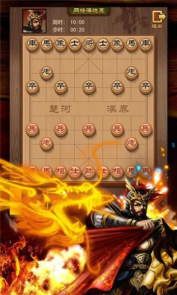 边锋中国象棋截图0