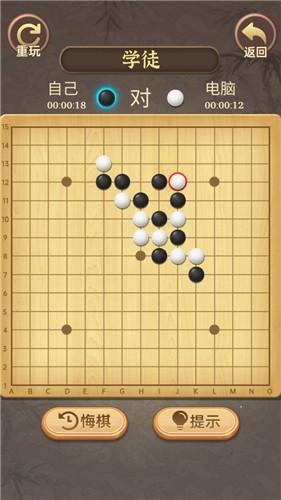 五子棋传奇截图1