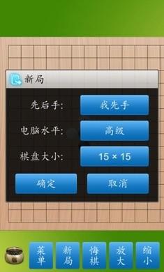 五子棋大师截图2