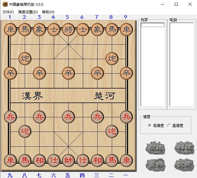 中国象棋单机版截图1