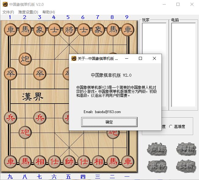 中国象棋单机版截图2