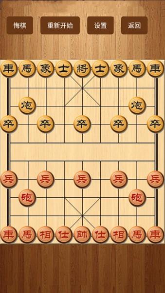 博弈象棋截图1