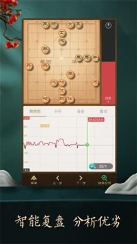 天天象棋腾讯版截图0