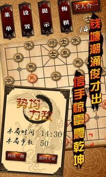 中国象棋手机版截图2