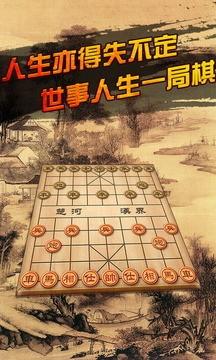 中国象棋手机版截图1