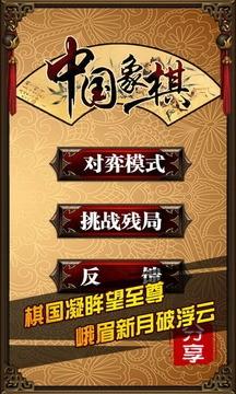 中国象棋手机版截图3