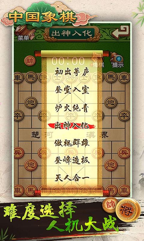 天梨中国象棋2021版截图0