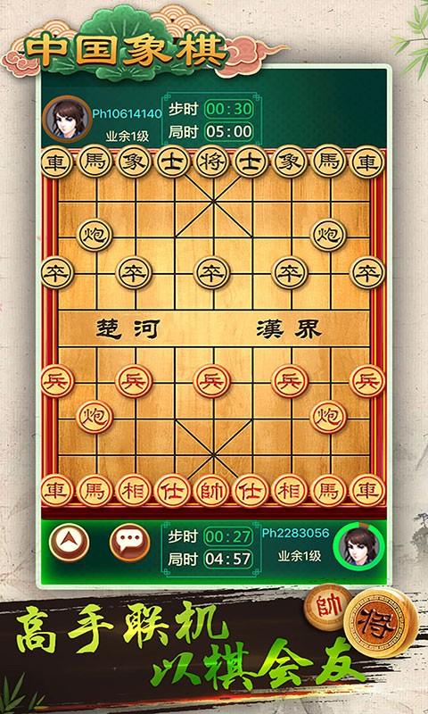 天梨中国象棋2021版截图1