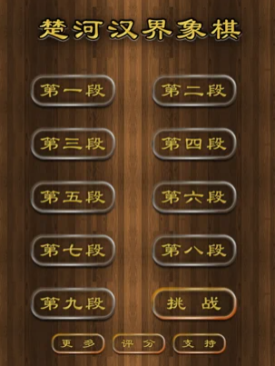 楚河汉界象棋苹果版截图0