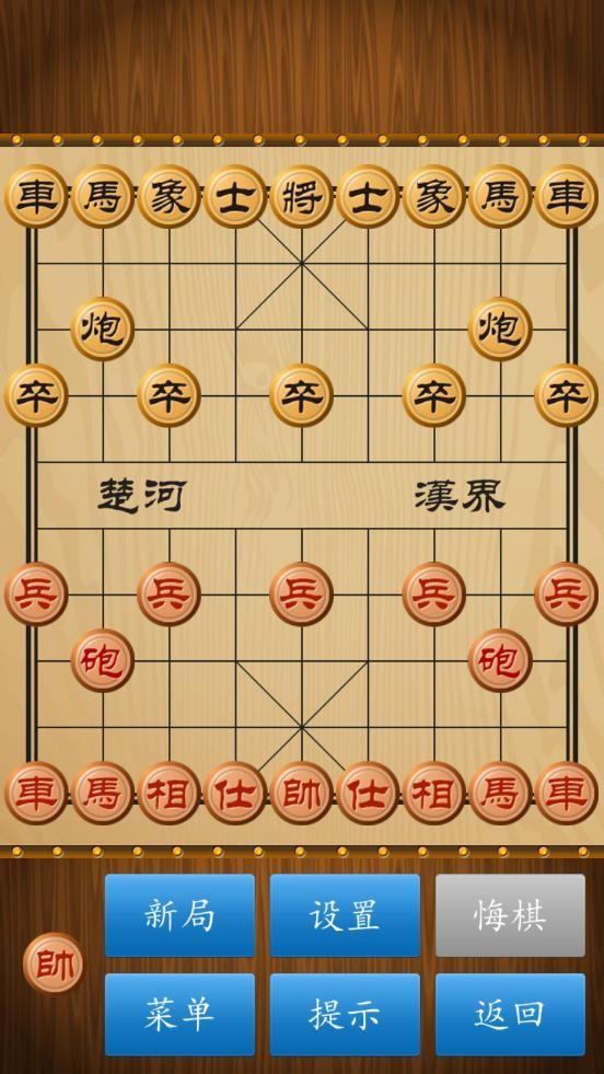 中国象棋比赛版截图0