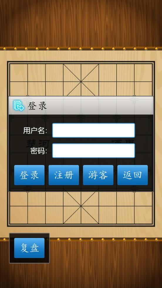 中国象棋比赛版截图1