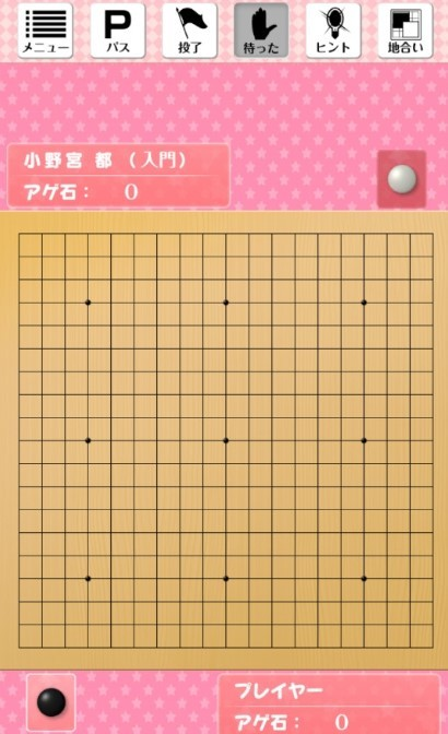 go围棋中文版截图1