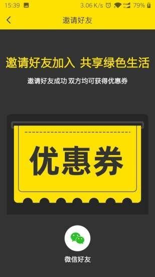 虾米出行电动车(共享租车)截图3