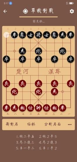 棋路象棋截图1