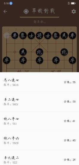 棋路象棋截图2