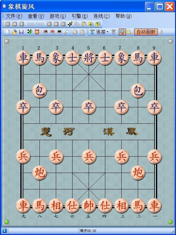 象棋旋风正版6核截图1