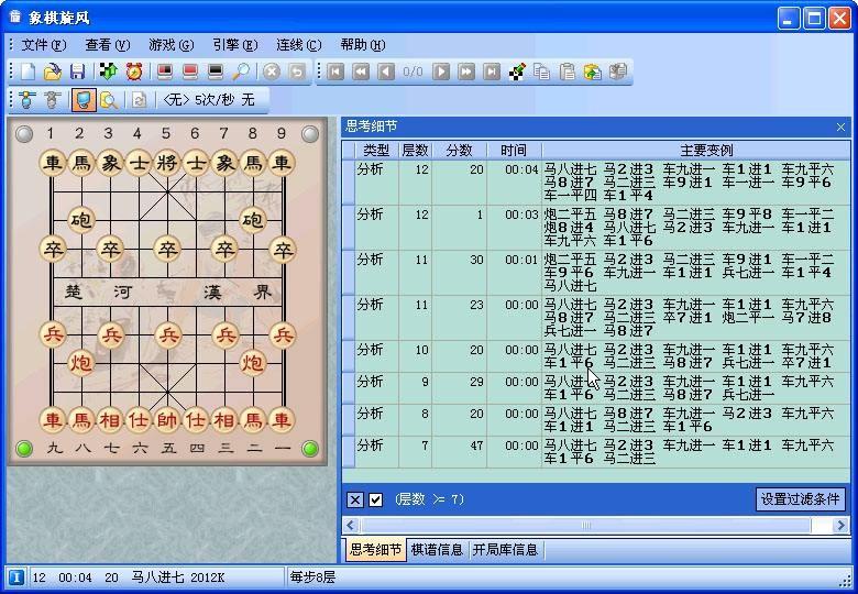 象棋旋风正版6核截图2