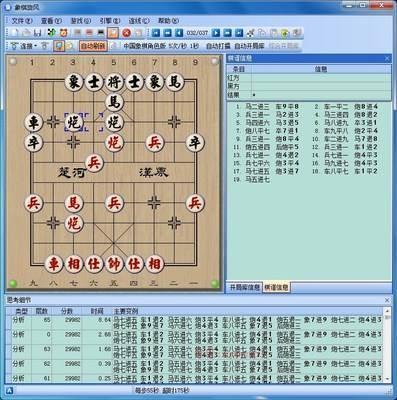 象棋旋风正版6核截图0