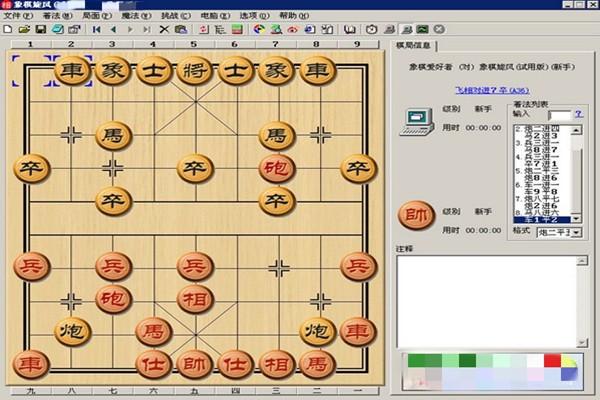 象棋旋风1.09截图0