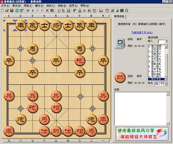 象棋旋风1.09截图1