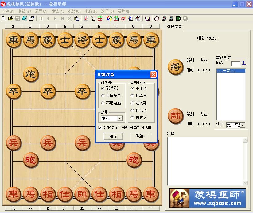象棋旋风1.09截图2