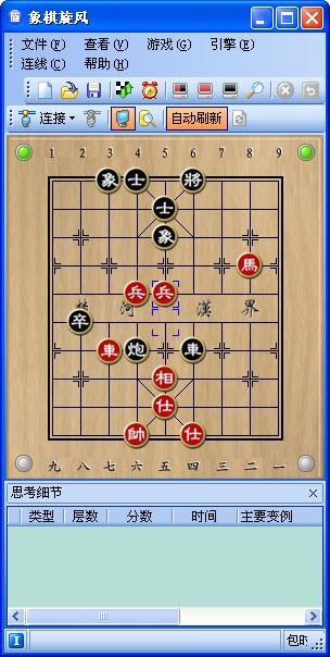 象棋旋风626豪华版截图2