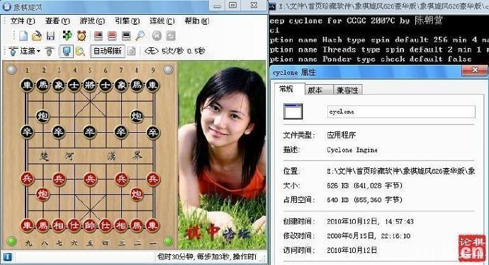 象棋旋风626豪华版截图0