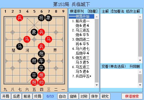 象棋旋风六代截图2