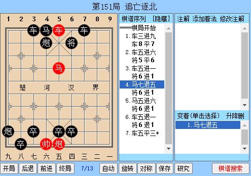 象棋旋风六代截图0