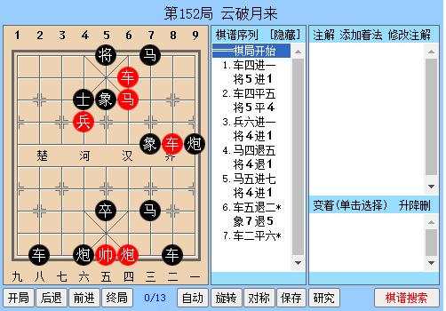 象棋旋风六代截图1