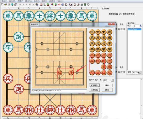 象棋旋风四代比赛版截图0