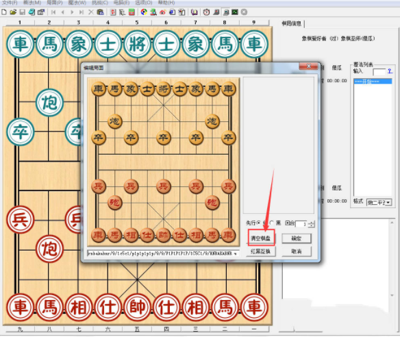 象棋旋风四代比赛版截图2