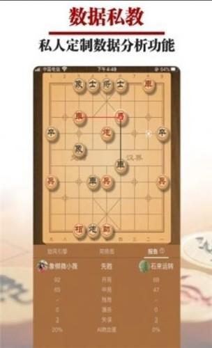 一起下象棋截图3
