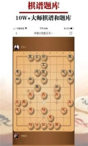 一起下象棋截图1